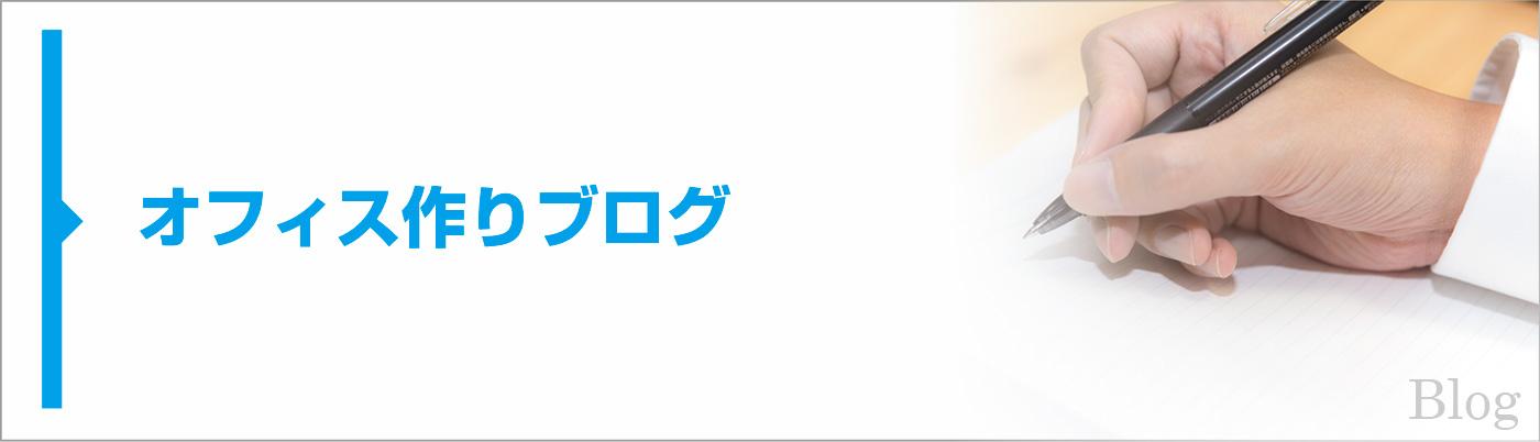 大阪 泉佐野、岸和田、堺でのオフィス作り情報をブログで更新しています