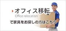 オフィス移転で家具をお探しの方はこちら