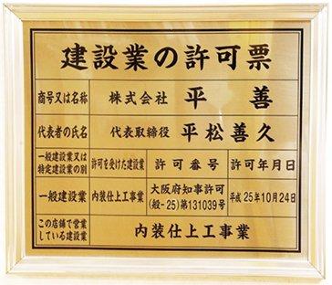 内装工事業許可書