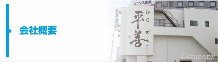 大阪 泉佐野、岸和田、堺でオフィス環境作りをサポートする株式会社平善の会社案内