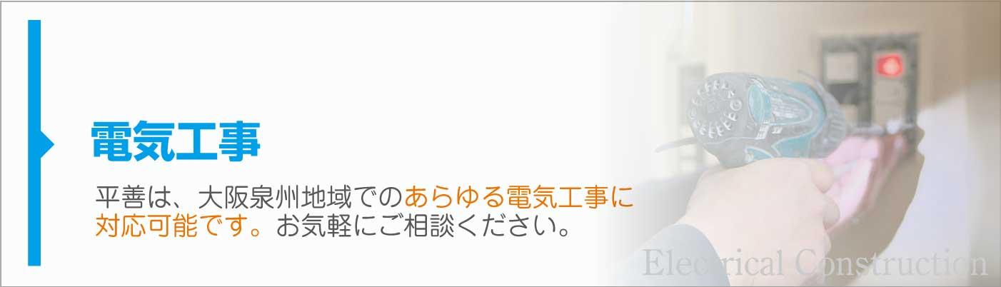 平善は、大阪泉州地域でのあらゆる電気工事に対応可能です。お気軽にご相談ください。
