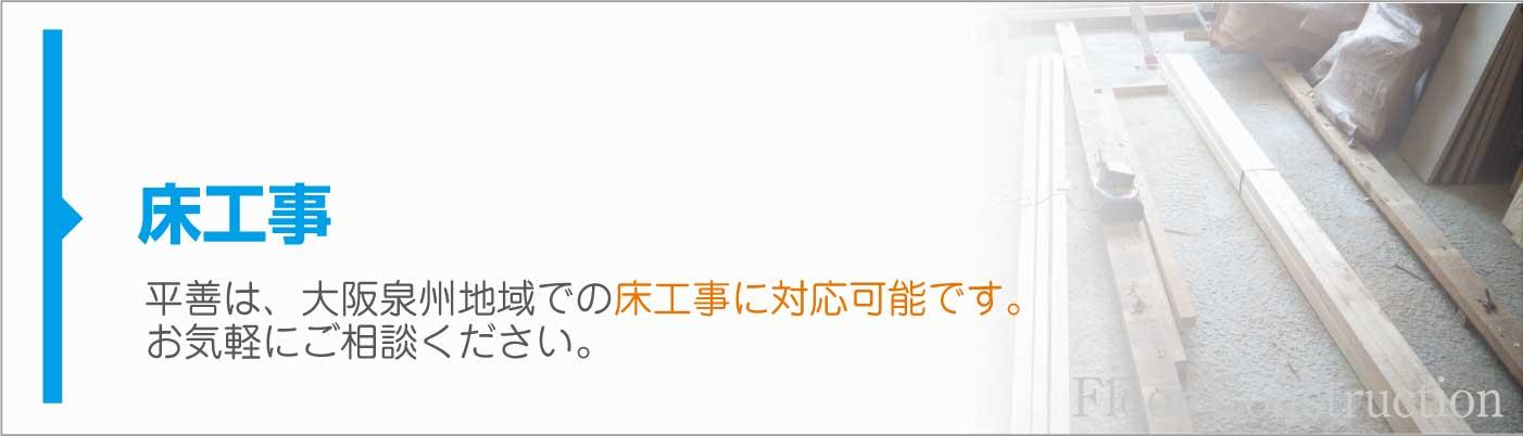 平善は、大阪泉州地域での床工事に対応可能です。お気軽にご相談ください。