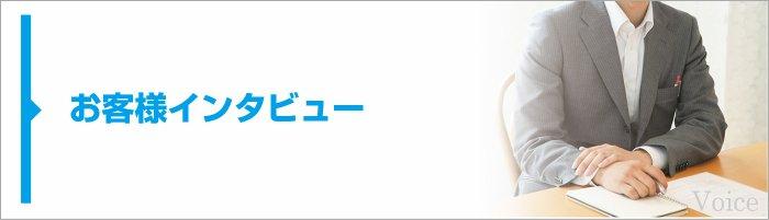 大阪 泉佐野、岸和田、堺でオフィス環境作りをする平善のお客様インタビュー