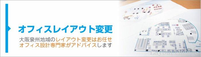 大阪 泉佐野、岸和田、堺でのオフィスレイアウト変更、図面設計は平善にお任せください