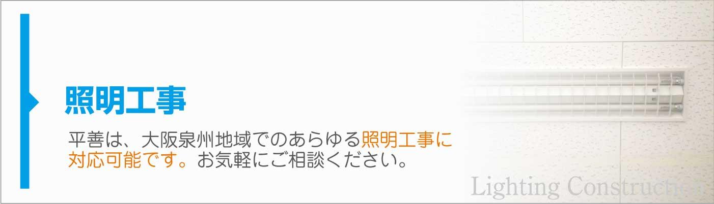 平善は、大阪泉州地域でのあらゆる照明工事に対応可能です。お気軽にご相談ください。
