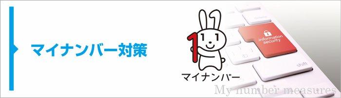 大阪 泉佐野、岸和田、堺でのオフィスのマイナンバー対策は平善にお任せください