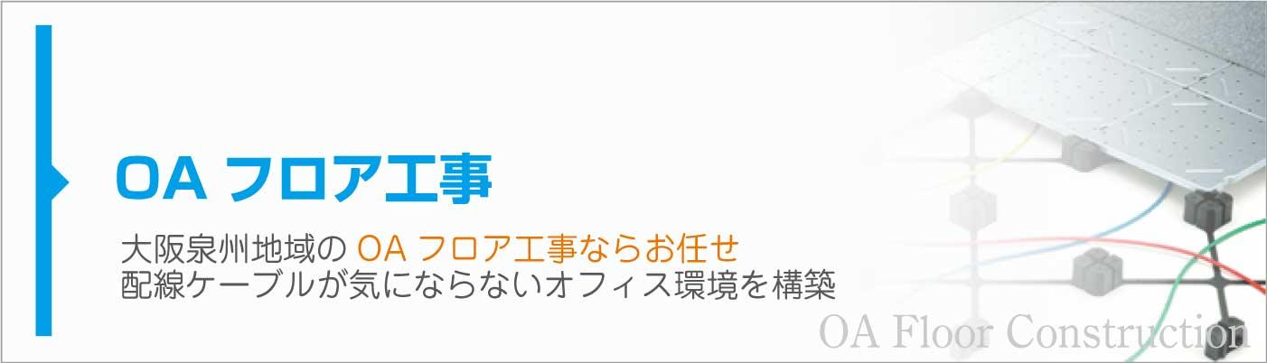 大阪泉州地域のOAフロア工事ならお任せ。配線ケーブルが気にならないオフィス環境を構築