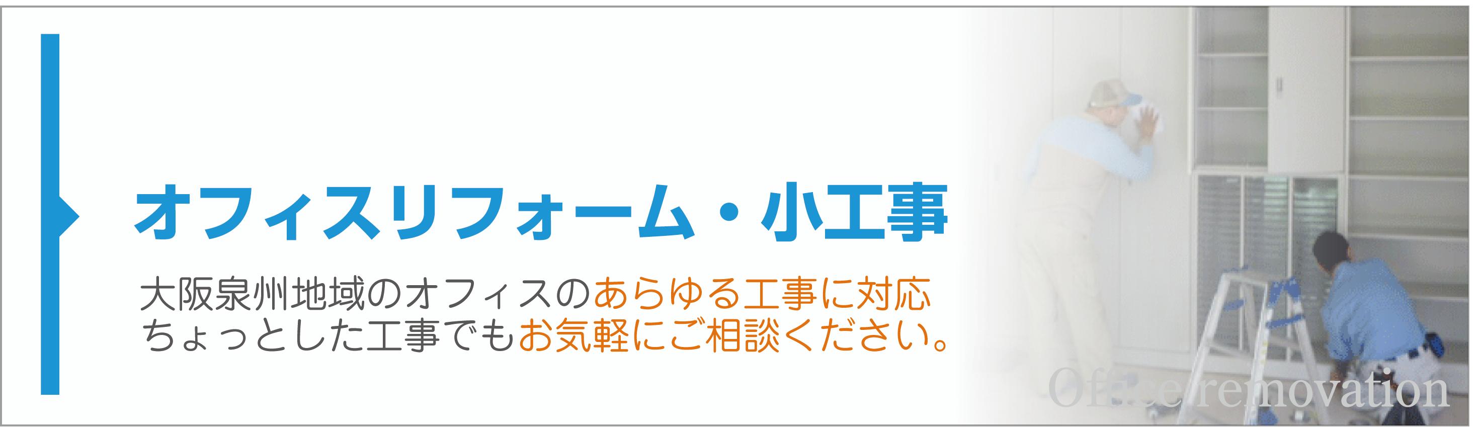 大阪 泉佐野、岸和田、堺でのオフィスリフォーム、小工事は平善にお任せください