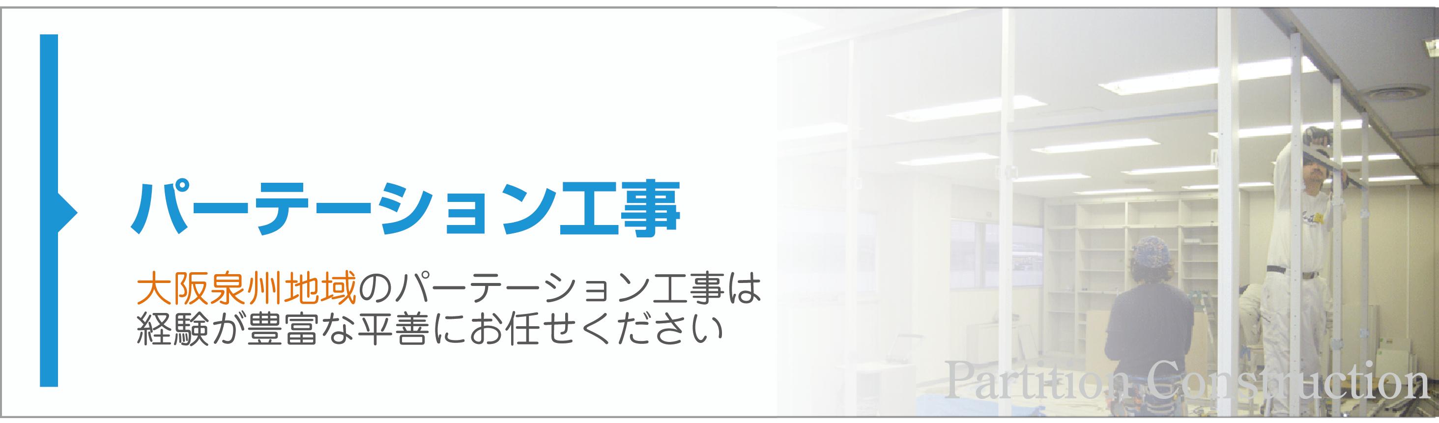 大阪 泉佐野、岸和田、堺でのパーテーション工事は平善にお任せください