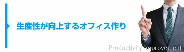 大阪 泉佐野、岸和田、堺での生産性が向上するオフィス作りは平善にお任せください