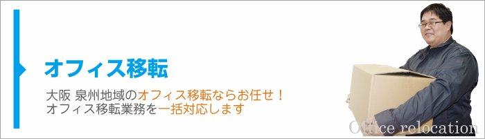 大阪 泉佐野、岸和田、堺でのオフィス移転、事務所引越しは平善にお任せください