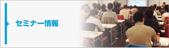 平善はオフィス作りセミナーを大阪 泉佐野、堺で無料開催しています