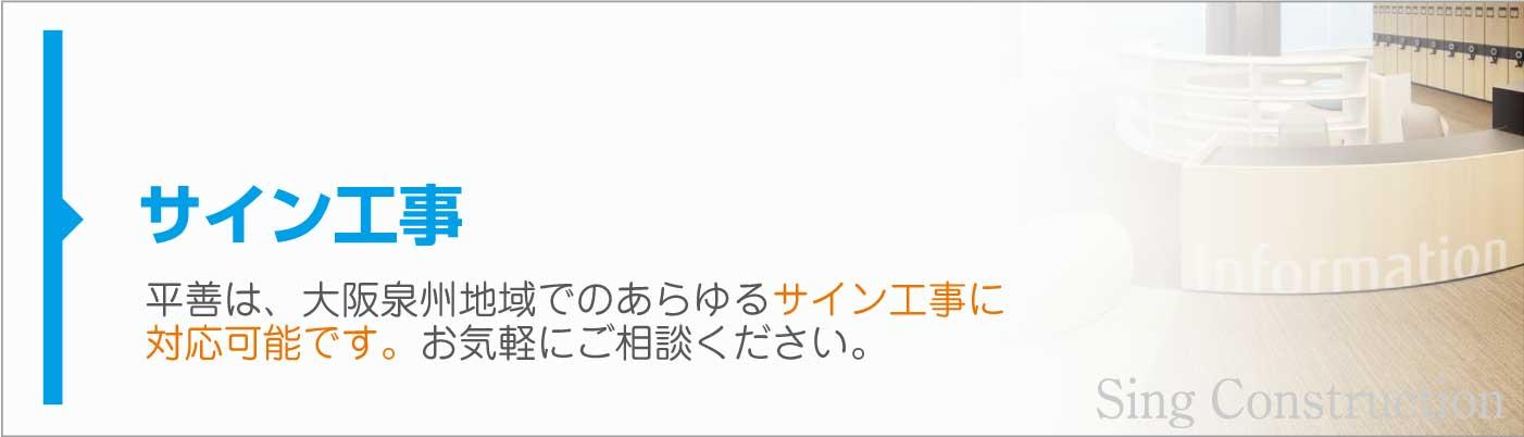 平善は、大阪泉州地域でのあらゆるサイン工事に対応可能です。お気軽にご相談ください。