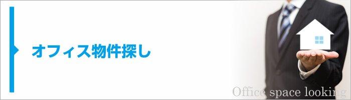 大阪 泉佐野、岸和田、堺でのオフィス物件探しは平善にお任せください