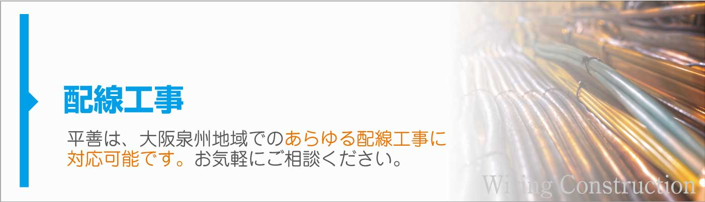 平善は、大阪泉州地域でのあらゆる配線工事に対応可能です。お気軽にご相談ください。