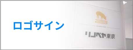 ロゴサイン