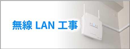 無線LAN工事