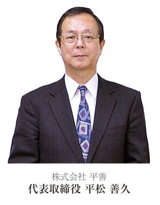 株式会社 平善 代表取締役 平松 善久